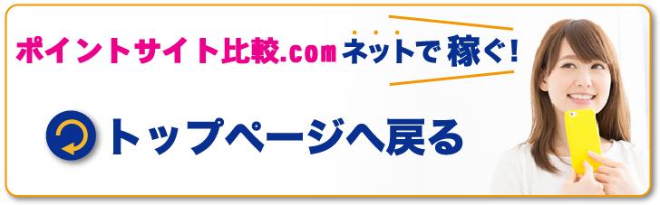 ポイントサイト比較.com